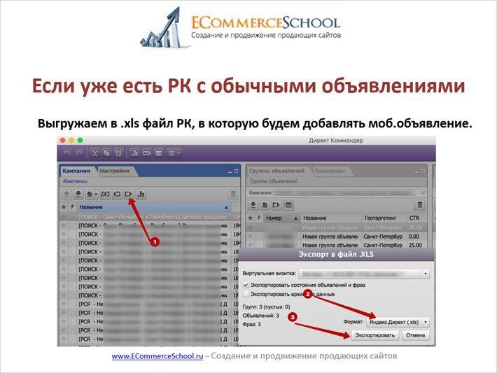 Выгружаем в .xls файл РК, в которую будем добавлять моб.объявление.