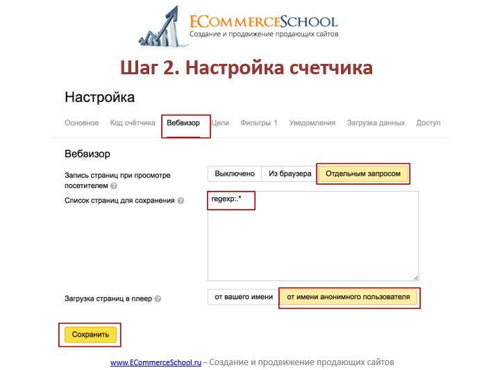 Настройка счетчика Метрики - Вебвизор