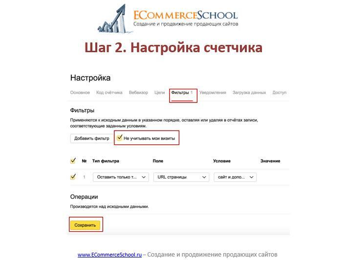 Настройка счетчика Яндекс Метрики - Фильтры