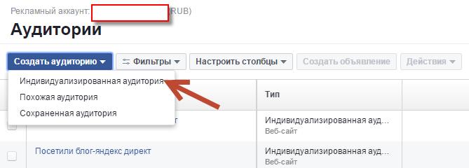"""Выбираем """"Трафик веб сайта"""":"""
