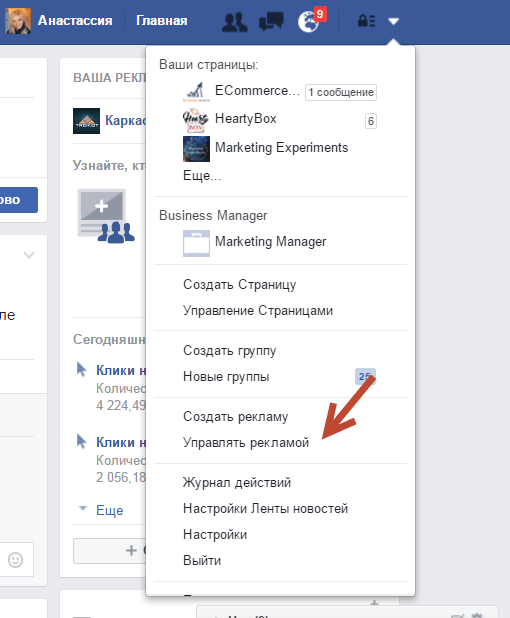 1. Заходим в свой рекламный кабинет в Facebook: