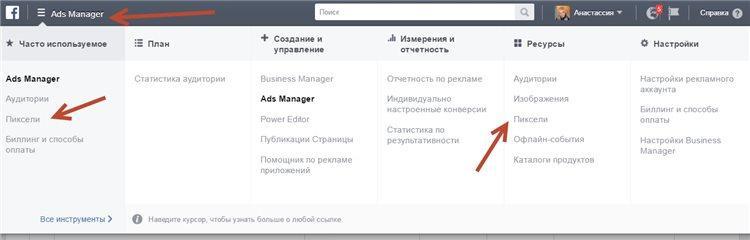 """Внутри кабинета во вкладке Ads Manager >> Ресурсы >> находим """"Пиксели"""":"""