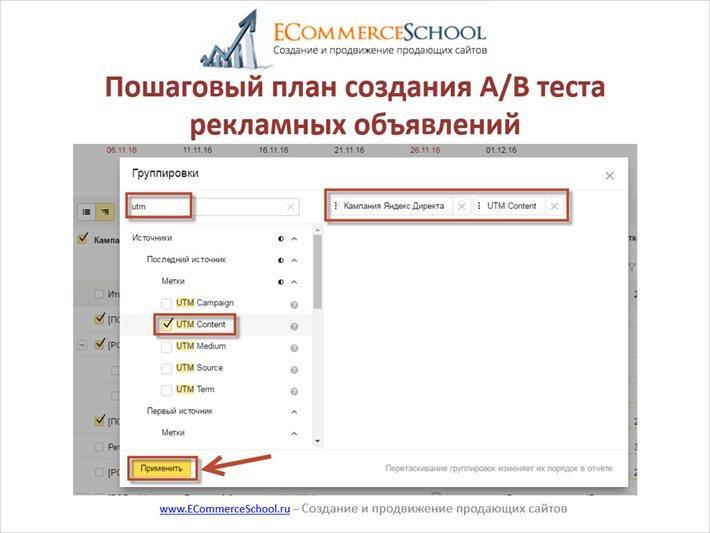 Нажимаем «Группировки», оставляем только «Кампания Яндекс.Директа, UTM Content»