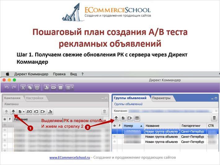 Шаг 1. Получаем свежие обновления РК с сервера через Директ Коммандер