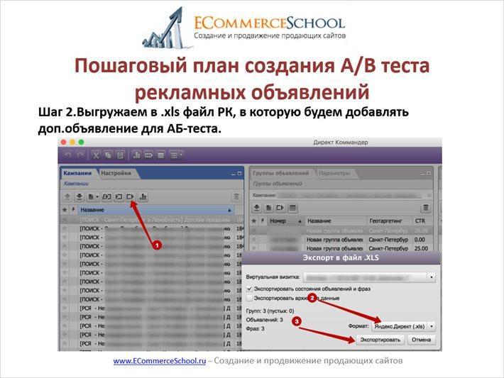 Шаг 2. Выгружаем в .xls файл РК, в которую будем добавлять доп.объявление для АБ-теста