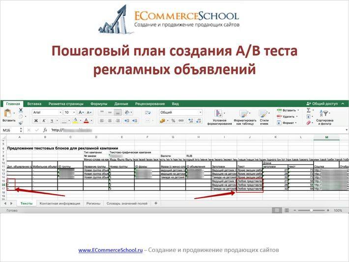 Сохраняем финальную версию Excel файла
