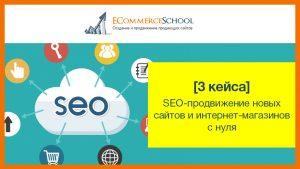 [3 кейса] SEO-продвижение новых сайтов и интернет-магазинов с нуля
