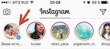 Как включить прямой эфир в Instagram