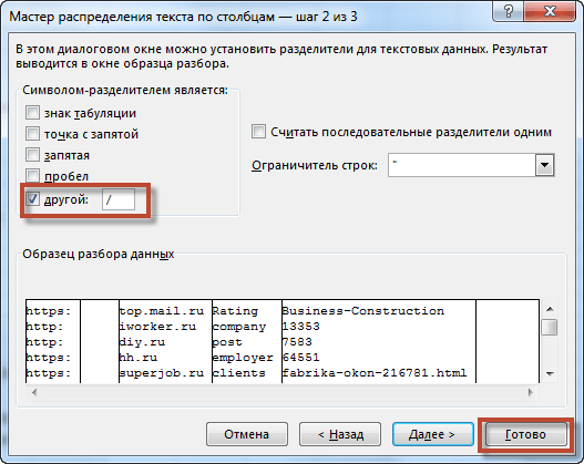 """Выбираем """"Данные - Текст по столбцам""""-3"""