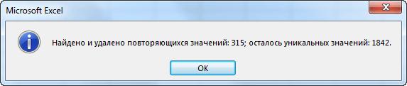 В Мегаиндексовском файле у нас получилось так