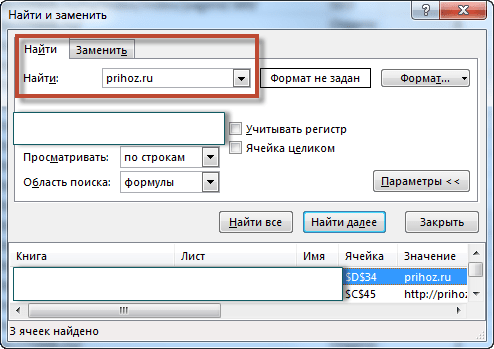 Берем по очереди каждую из площадок и ищем ее по перечню обратных ссылок в эксель-файле Мегаиндекса (функция поиска по всей КНИГЕ)
