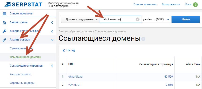 Аналогично вбиваете по одному домену