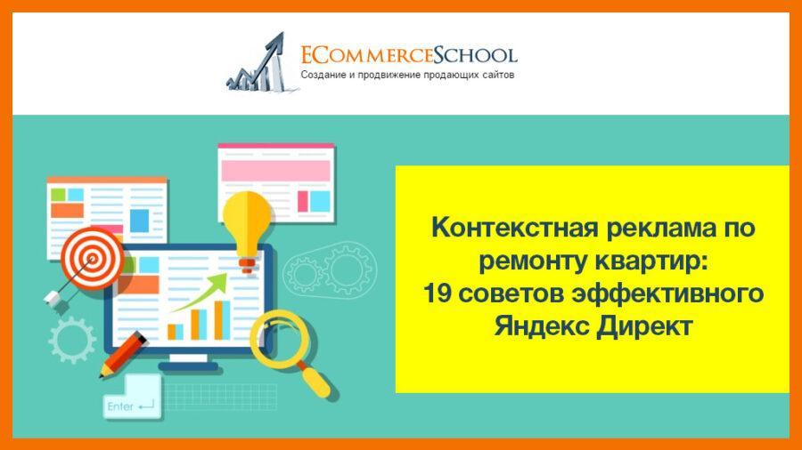 19 советов эффективного Яндекс Директ в нише ремонта и отделки квартир