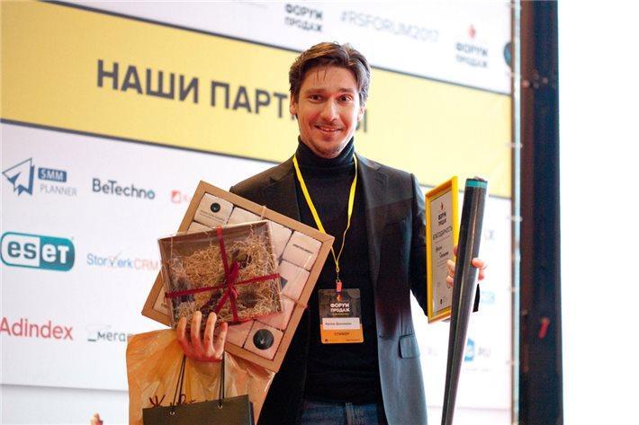 Российский Форум Продаж - Фото 10