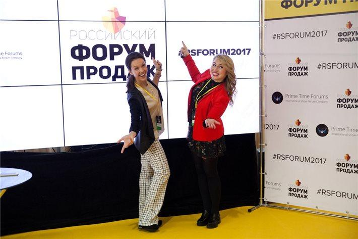 Российский Форум Продаж - Фото 13