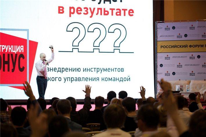 Российский Форум Продаж - Фото 9