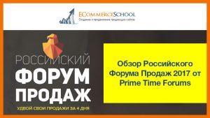 Обзор Российского Форума Продаж 2017 от Prime Time Forums