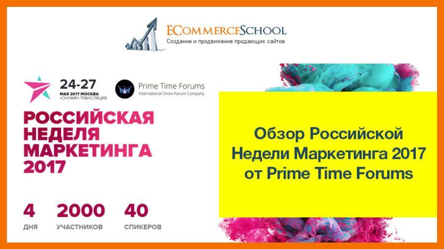 Обзор Российской Недели Маркетинга 2017 от Prime Time Forums