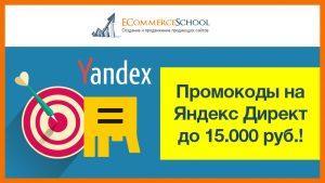 Промокоды на Яндекс Директ до 15.000 руб. 2018 года!