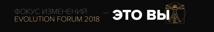 Приглашение на Evolution Forum 2018