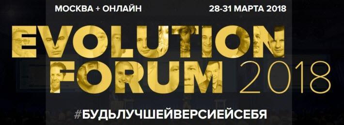 [Анонс] Evolution Forum 2018 (28-31 марта 2018г.)