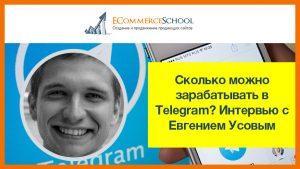 Сколько можно зарабатывать в Telegram? Интервью с Евгением Усовым