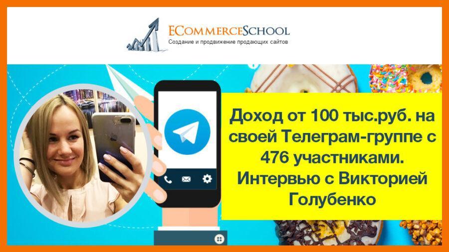 Доход от 100 тыс.руб. на своей Телеграм-группе с 476 участниками. Интервью с Викторией Голубенко