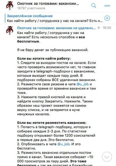 Телеграм канал Охотники за головами Евгения Усова