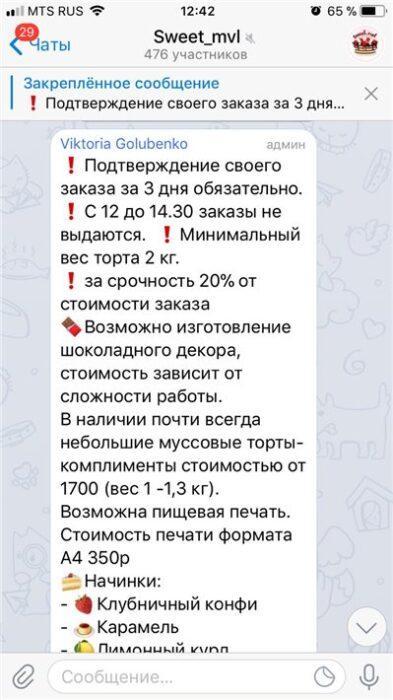 Скриншот Телеграм группы Виктории Голубенко
