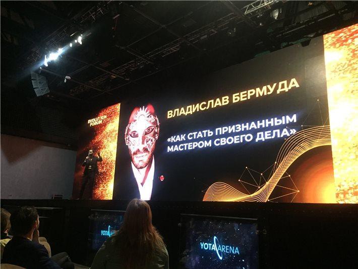 Владислав Бермуда