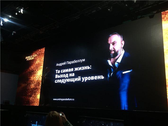 Андрей Парабеллум Та самая жизнь, на пике продуктивности, на гребне волны