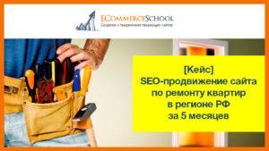 [Кейс] SEO-продвижение сайта по ремонту квартир в регионе РФ за 5 месяцев