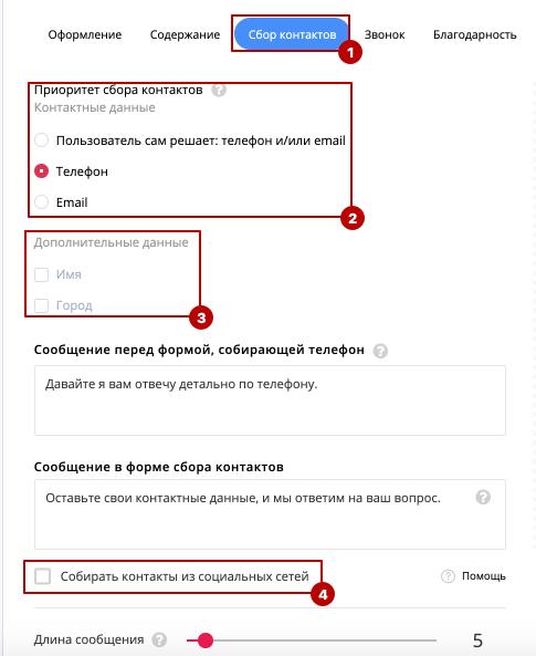 Запрашиваете базовый необходимый минимум информации о потенциальном клиенте